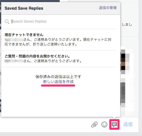 Facebookページで効率よくカスタマー対応するために返信用メッセージのテンプレートを設定しよう!