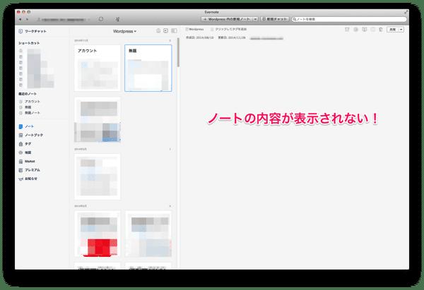 Mac版のEvernoteのバージョン6.0へアップデートしたらノートが見れなくなったぞ!