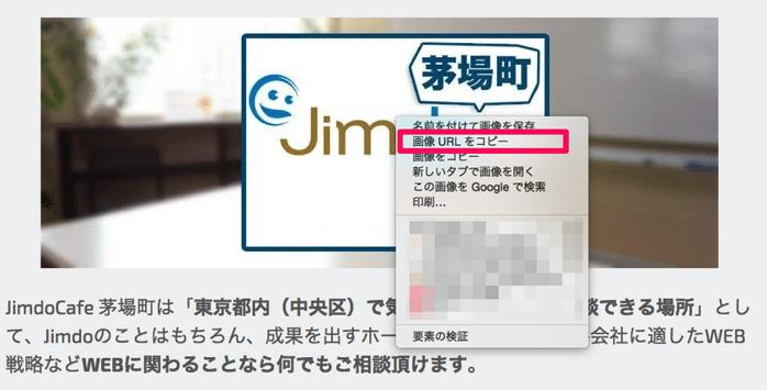 たったの3ステップ!JimdoでFacebookがシェアされた時の画像を指定する方法。