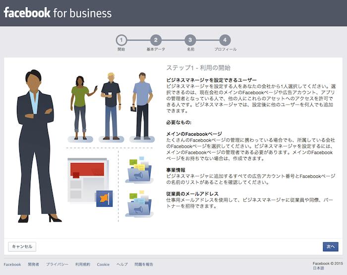 Facebook広告を使うにはビジネスマネージャ機能の使用が必須になるから移行をお忘れなく!