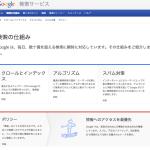 Google検索のSEOを学ぶなら最初に読むべきWEBページ「検索の仕組み」