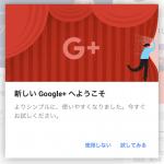 Google+がリニューアルしてデザインも大幅変更!とっても使いづらくなった!