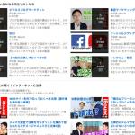 ビジネスに貢献するYouTubeチャンネルづくり【トップページを充実させよう】