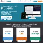 プログラミングでいろいろな事が出来るようになりたい人は「CODEPREP」がオススメ。