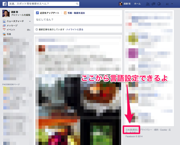 超簡単!3秒でFacebookの言語設定を変える方法。