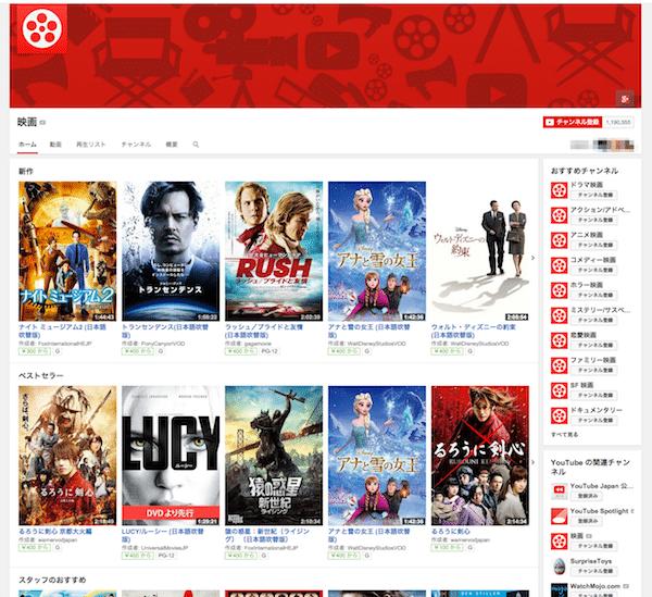 休みの日はYouTubeで映画をレンタルor購入して楽しんじゃおう!