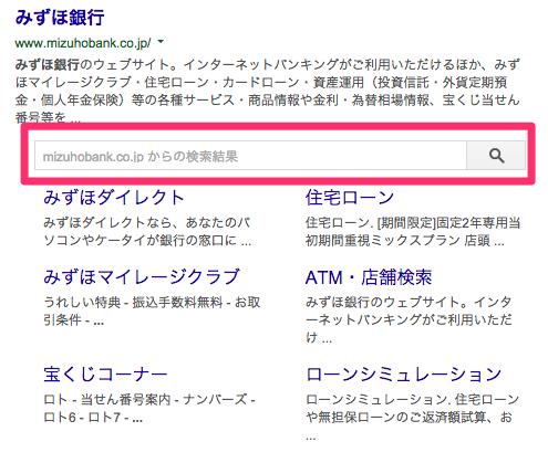 Googleが新しい検索結果をテスト中?サイト内検索窓が出現してる!
