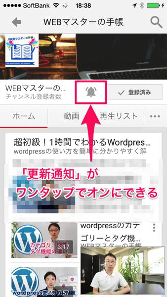 iPhoneのYouTubeアプリで簡単にチャンネルの更新通知設定ができるようになった。