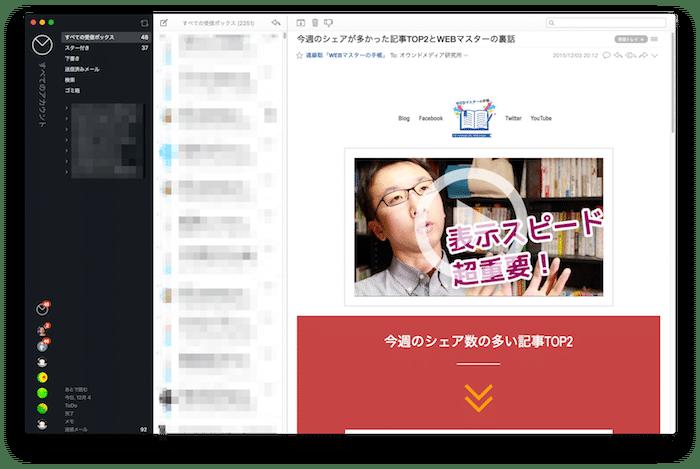 Macのメールアプリを乗り換えるのに次はどれが良いのか検討した【2015年冬】