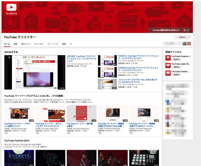 YouTubeを活用したい人も要チェックの「YouTubeクリエイターチャンネル」がリニューアル!