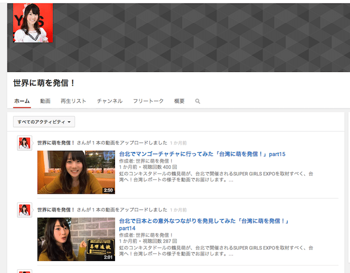 虹のコンキスタドールの萌ちゃんのYouTubeチャンネルが初々しくて癒される。