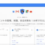 Googleのアカウント情報ページに行けばセキュリティからプライバシー設定まで全部できるよ。