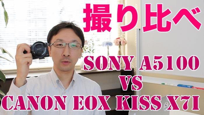 SONY a5100とCanon EOS Kiss X7iで動画を撮り比べてみた。