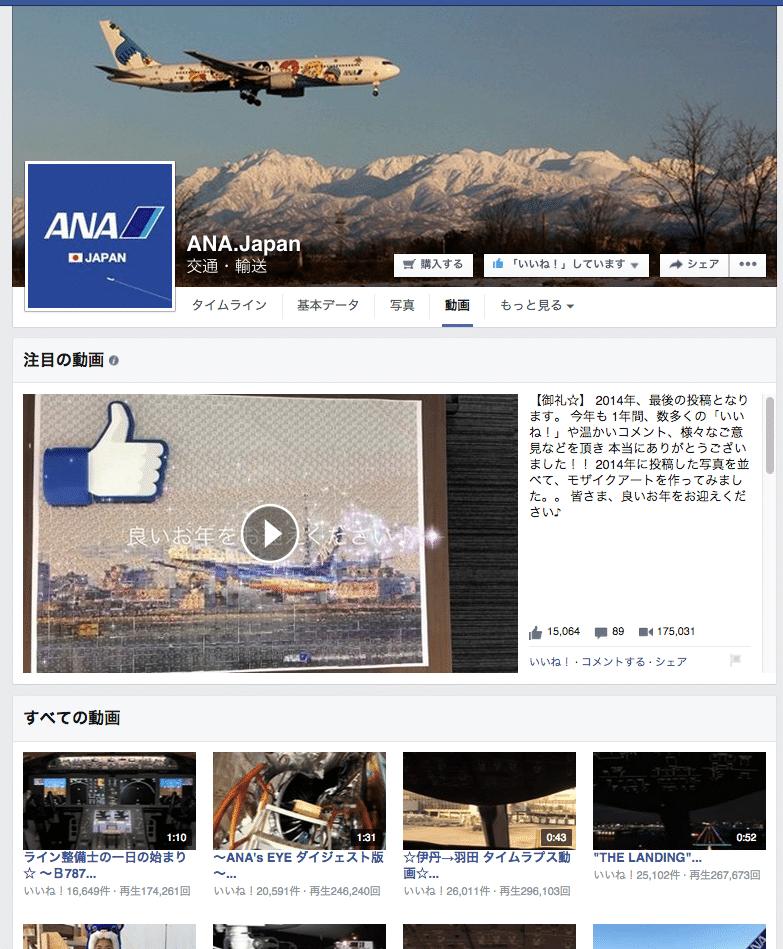 Facebookページの動画コンテンツへの最適化が止まらない!動画タブでチャンネルが作れるよ。
