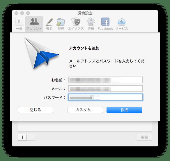 Sparrowでロリポップで作成したメールアドレスをアカウント追加する方法。