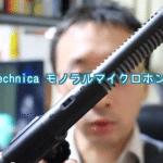 一眼レフデジカメに取付けている外部マイクaudio-technica AT9944の紹介