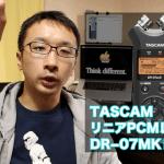 一眼レフカメラで外部マイクを使った動画撮影のホワイトノイズ対策でTASCAMのDR−07MKⅡを導入!
