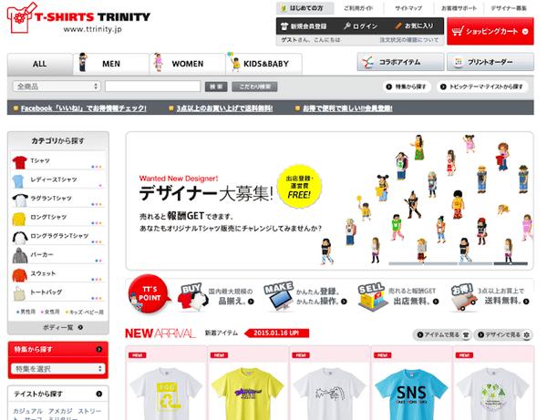 Tシャツ販売に挑戦!するのに役立ちそうなWEBサービスまとめ