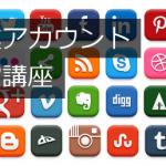 【動画講座】ソーシャルメディアで成果を出すための企業アカウント運営講座の販売がスタートしました!