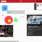 ビジネスモデルキャンバスも作れるWEB版ホワイトボードのBeeCanvasが使える!