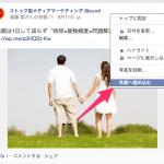 超簡単!Facebook,Twitter,Google+の投稿をブログ記事に表示させる方法