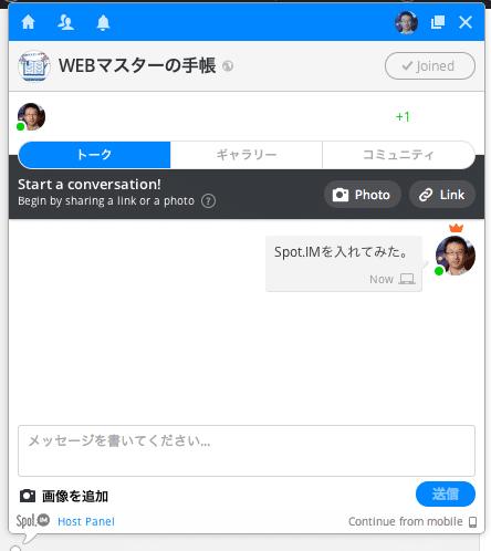 WEBサイトにチャット機能を付けてコミュニティ作りできるSpot.IM
