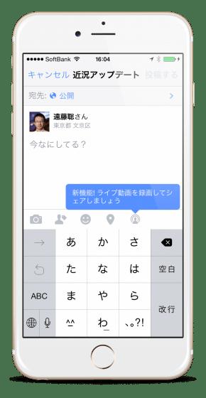 Facebookの「ライブ配信(ライブ動画)」が一般ユーザーもできるようになった!
