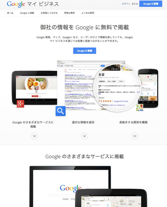 Google+ページ管理が進化した「Googleマイビジネス」