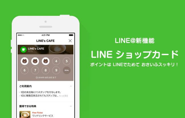 LINE@にポイントカード機能が登場!お客様はLINEでポイントを貯められる!