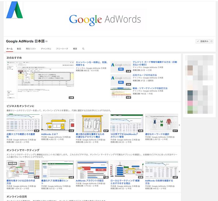 初めてGoogle検索に広告を出すなら動画で基礎知識を養ってみてはいかが?