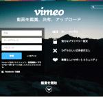 ビジネスで動画活用するときにVimeoを選ぶ5つの理由+α