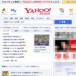 Yahoo!検索に新機能!「キーワード+なう」でリアルタイム検索が簡単にできるようになった
