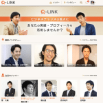 フリーランスの仕事の取り方を「案件」から「人」を基準に変えていく!Q−LINKの新たな試み。