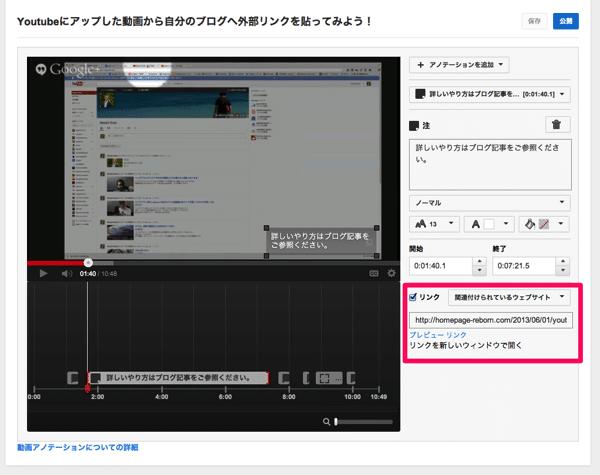 【改訂版】Youtubeから外部のWEBサイトへリンクを貼る方法