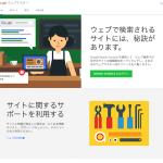 Googleのウェブマスター向けWEBサイトで「魅力的なサイトの作り方」を学ぼう!
