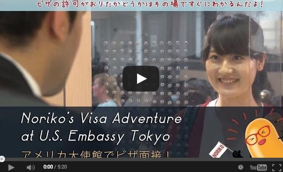 アメリカ大使館公式「アメリカ非移民ビザ面接の手順ビデオ」がコンテンツづくりの参考になりすぎる。