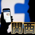 Facebookが関西弁に対応?「いいね!」が「ええやん!」に表記替え!
