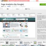 WEBサイトを開くだけでアクセス解析が見れちゃう「Page Analytics(by Google)」に萌えた。