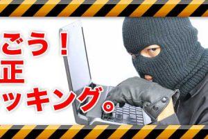 fuseihacked.jpg