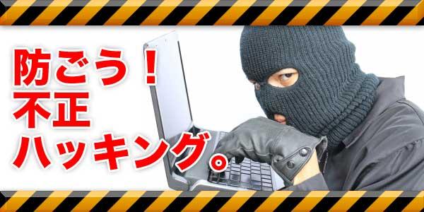 帰ってきた#NotHackedキャンペーン!みんなで不正なハッキングからサイトを保護する方法を学ぼう!