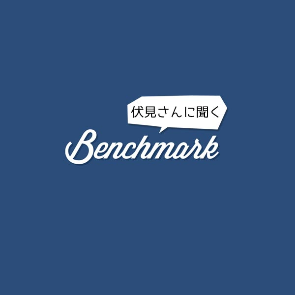 Benchmark Emailで作るHTMLメールについてBenchmark Email Japanの伏見さんに聞いてみた。