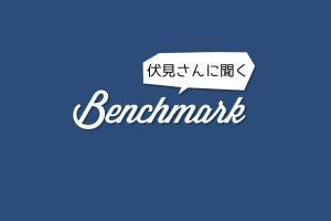 fushimiBenchmark-Email.jpg