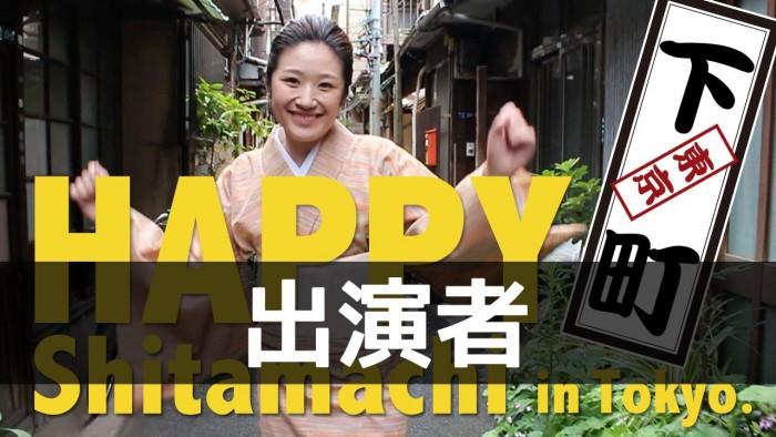 happy-shitamachi-performer.jpg