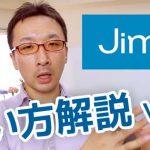 はじめてJimdoを使う方向けに機能や使い方を解説した動画12本を公開しました。