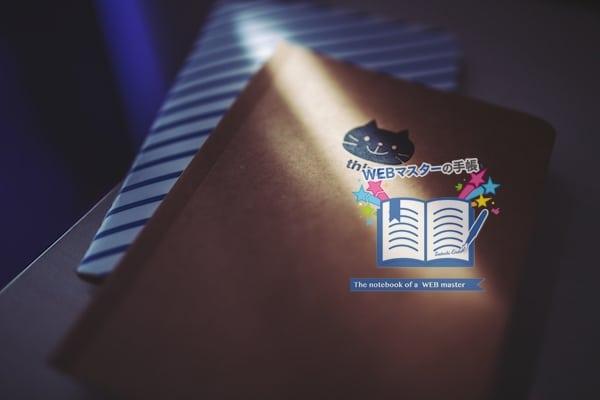 ブログに掲載した写真に自動で透かしロゴを入れられるWPプラグイン「Easy Watermark」の自由度が高い。