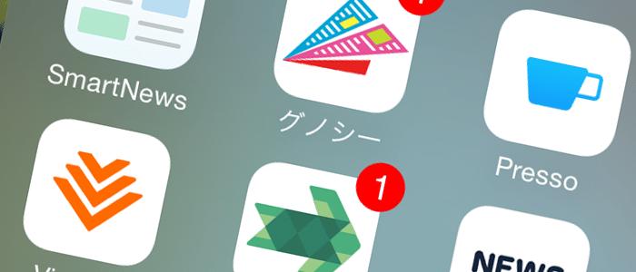時代に取り残されないためにiPhoneで情報収集するのに役立つアプリ13個
