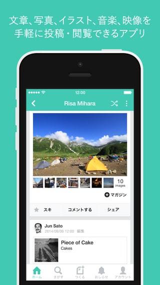 待望のnoteアプリがリリース!noteをスマートフォンでもっと楽しめる!