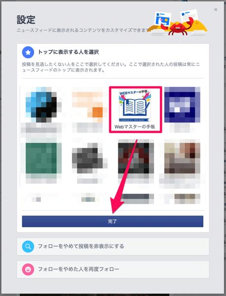 Facebookのニュースフィードで必要な情報を見逃さない方法