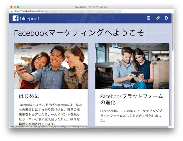 Facebook Blueprintの受講画面
