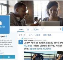 アメリカのAppleがTwitterでカスタマーサポートアカウントを開設!